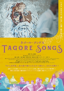 Tagore Songs Film Poster