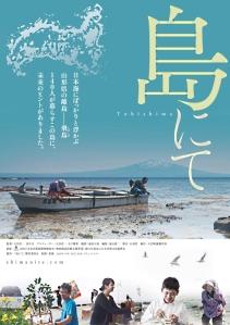 Tobishima Film Poster