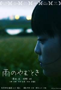 When the Rain Stops Film Poster