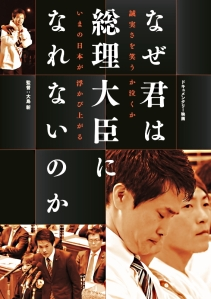 Why You Can't Be Prime Minister Film Poster