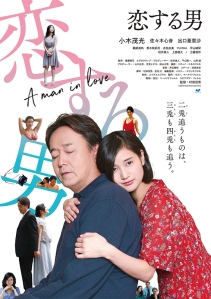 A Man in Love Film Poster