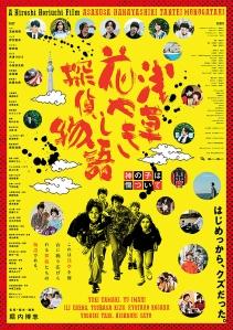 Asakusa Hanayashiki Detective Story The Child of God is Hurt Film Poster