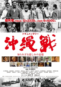 Documentary Battle of Okinawa Memory of Unknown Sadness Film Poster