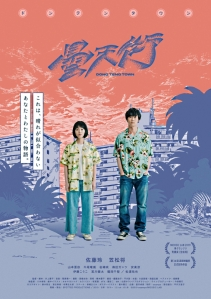 Dong Teng Town Film Poster