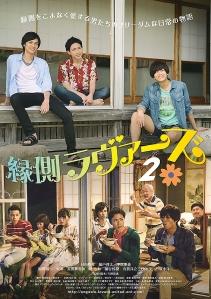 Engawa Lovers Film Poster 2