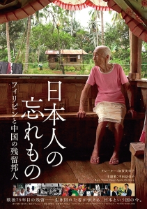 Forgotten Japanese - Japanese lingering in the Philippines and China Film Poster