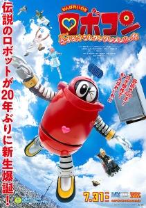 Ganbare iwa! ! Robokon Urara ~! Koisuru shiru nashi tantanmen! ! No maki Film Poster