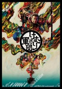 Geki x Cine Kemuri no Gundan