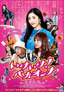 Ike ike Baka onna wagamichi o ike Film Poster