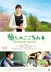 Iyashino kokoromi jibun o sukininaru hoho Film Poster