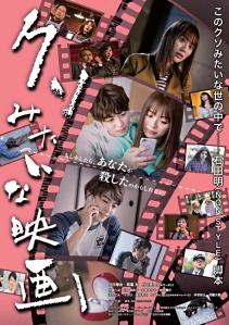 Kuso mitai na Eiga Film Poster