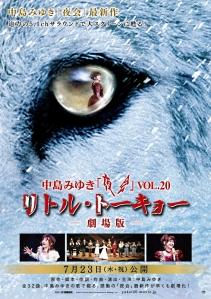 Miyuki Nakajima Nightclub VOL 20 Little Tokyo Movie Version Film Poster