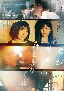 My Name is Yours Film Poster