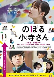 Noboru Kotera-san Film Poster