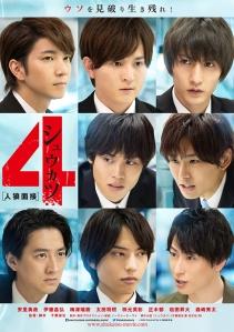 Shukatsu 4 Jinroh Mensetsu Film Poster