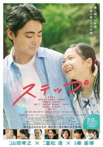 Step Film Poster