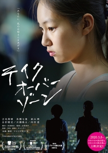 Take Over ZoneFilm Poster