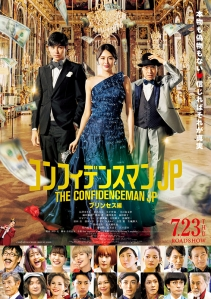 The Confidence Man JP Episode of the Princess Film Poster