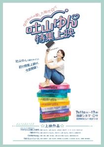 Yuka-chan no Aishita Jidai Film Poster