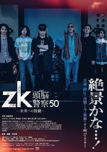 Zk Brain Police 50 Beat for the Future Film Postere