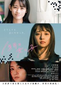 13 Tsuki no Onna no Ko Film Poster