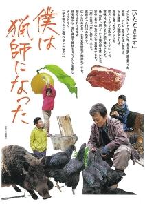 Boku wa Ryoushi ni Natta Film Poster