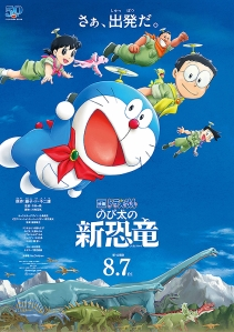 Doraemon the Movie Nobita's New Dinosaur Film Poster