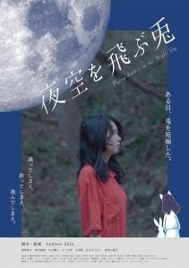 Flying Rabbit in the Night Sky Film Poster