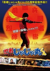 Gekijouban Ninja Jajamaru-kun Film Poster