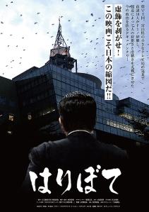 Haribote Film Poster