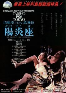 Heat-Haze Theatre Kagero-za Film Poster
