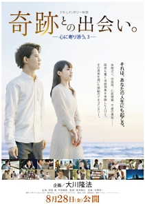 Kiseki to no deai Kokoro ni yorisou 3 Film Poster