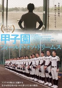 Koshien Japan's Field of Dreams Film Poster