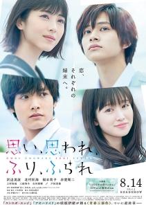 Love Me Love Me Not Film Poster