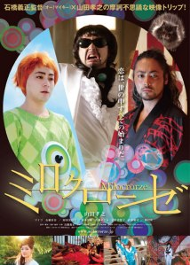 Milocrorze A Love Story Film Posterr