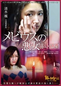 Mobius evil woman red room Film Poster