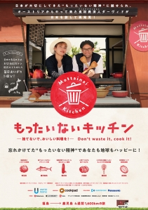 Mottainai Kitchen Film Poster