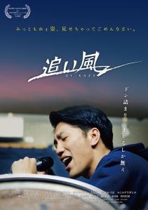 Oi-kaze Film poster
