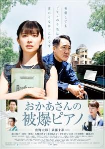 Okaasan no hibaku piano Film Poster