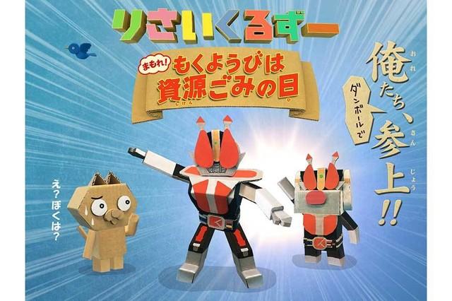 Recycle Zoo Mamore! Mokuyobi wa Shigen Gomi no Hi Image