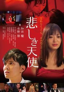 Sabishiki Tenshi Film Poster