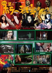 Summer of Horror Hiho Film Festival 2020 Poster