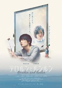 Terrolun and Lunlun Film Poster