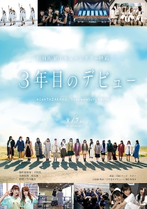 Third Year Debut – Hinatazaka 46 Documentary Film Film Poster