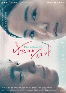 Two Silhouettes Film Poster
