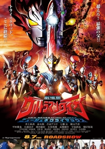 Ultraman Taiga The Movie New Generation Climax Film Poster