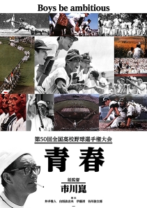 Youth The 50th National High School Baseball Tournament Film Poster
