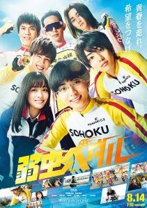 Yowamushi Pedal Film Poster