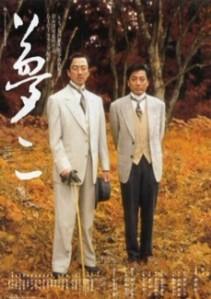 Yumeji Film Poster 2