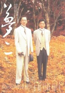 Yumeji Film Poster